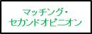 マッチング・セカンドオピニオン