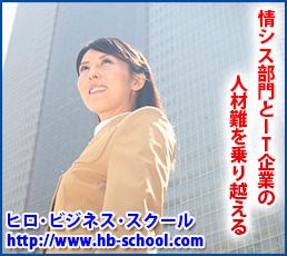 教育新時代!「教える」から「育てる」ヒロビジネススクール