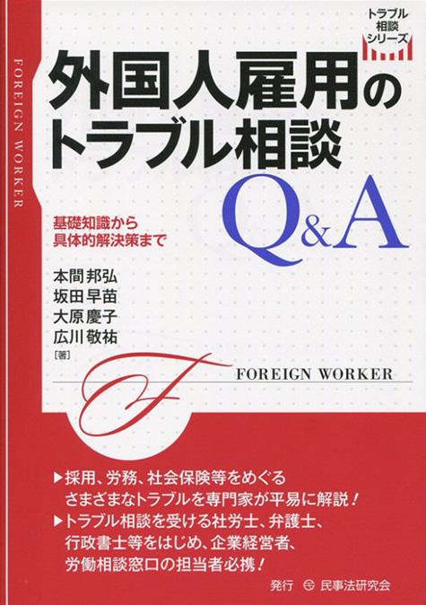 新著「外国人雇用のトラブル相談Q&A」